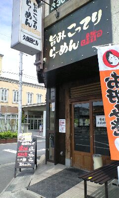 【食】蘇我駅「旨みこってりラーメン鐵」