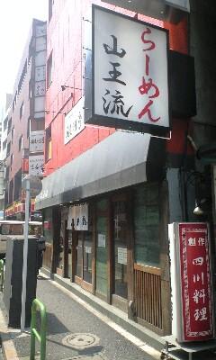 【麺】赤坂「らーめん山王流」