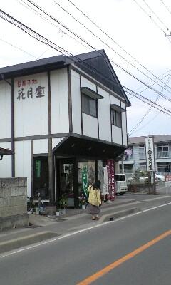【食】二本松市「花月堂」