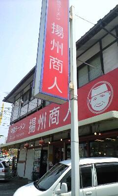 【麺】千葉市加曽利「楊州商人」
