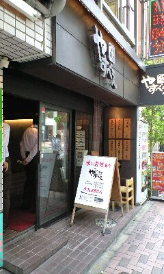 【麺】赤坂「やすべえ」