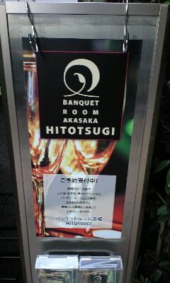 【食】赤坂見附「BANQUET ROOM AKASAKA HITOTSUGI」