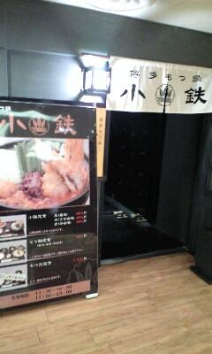 【食】赤坂見附「小鉄」
