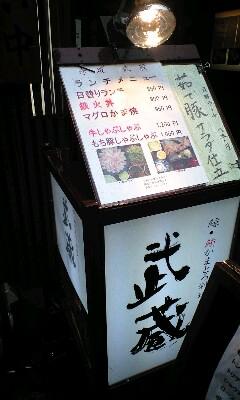 【食】赤坂見附「武蔵」
