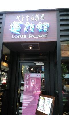 【食】赤坂「蓮花館」