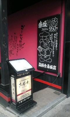 【食】赤坂「赤坂トンテキ」