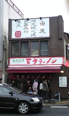 【麺】北浦和駅「百歩ラーメン」