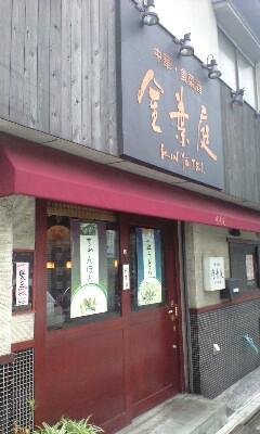 【麺】赤坂見附駅「金葉庭」