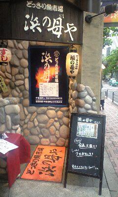 【食】赤坂駅「浜の母や」