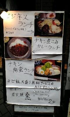 【食】赤坂駅「炭火焼き 桑」