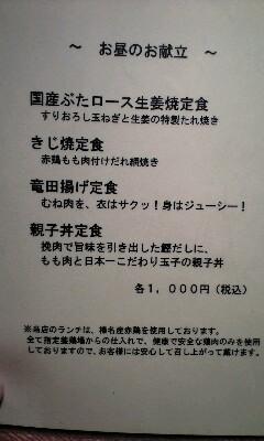 【食】赤坂駅「ざんまい」