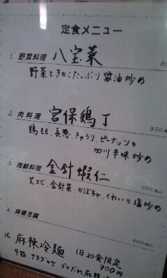 【食】赤坂見附駅「同源楼」