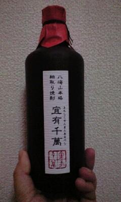 【酒】八海醸造「宜有千萬」