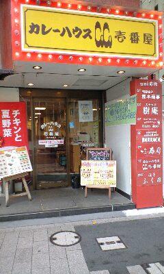 【食】赤坂駅「CoCo壱番屋」
