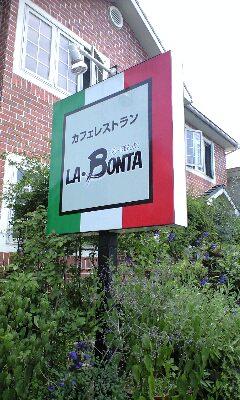 【食】福島市「LA BONTA」