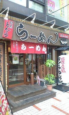 【麺】大倉山駅「七志とんこつ編大倉山店」