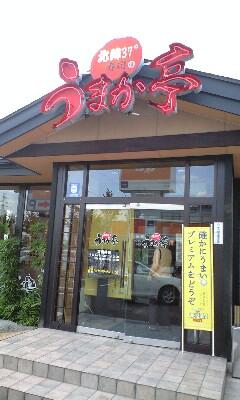 【食】福島「うまか亭」