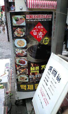 【食】赤坂見附「百済」