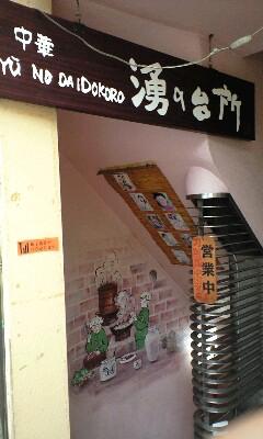 【食】赤坂見附「湧の台所」