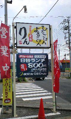 【食】加曽利「りん」