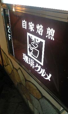 【食】福島駅「珈琲グルメ」
