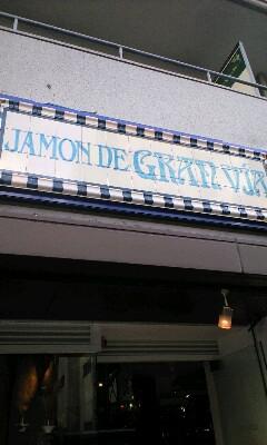 【食】赤坂駅「JAMON DE GRAN VIR」