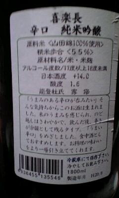 【呑】福島市陣場町「すしダイニングむらかみ」(1)