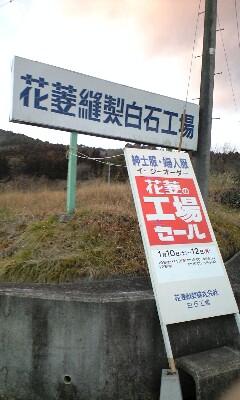 【服】花菱白石工場