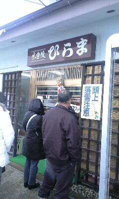 【麺】米沢市湯川「ひらま」
