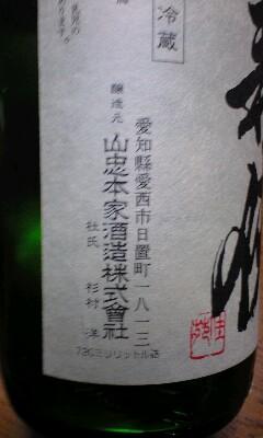 【酒】義侠純米原酒19BY