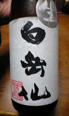 【酒】白岳山「純米吟醸 備前雄町 生」