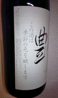 【酒】梵「越前旬 純米大吟醸」