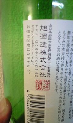 【酒】獺祭「純米大吟醸 遠心分離50」
