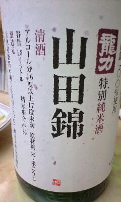 【酒】龍力