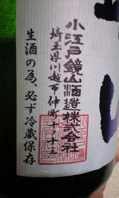 【酒】鏡山