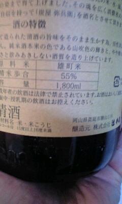 【酒】炭屋弥兵衛