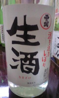 【酒】日本酒な土曜日(4)