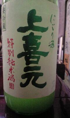 【酒】日本酒な土曜日(3)