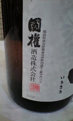 【酒】福島県産酒を楽しむ夕べ「国権 一吉」