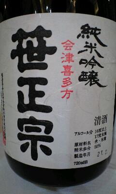 【酒】福島県産酒を楽しむ夕べ「笹正宗」