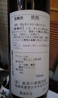 【酒】福島県産酒を楽しむ夕べ(5)