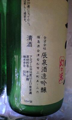 【酒】福島県産酒を楽しむ夕べ(6)