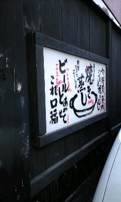 【食】赤坂「黒座暁楼」
