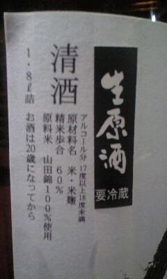 【呑】福島市「SDM」酒(1)