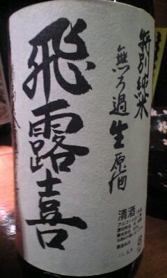 【呑】福島市「SDM」酒(2)