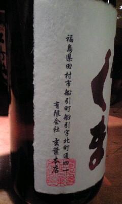 【酒】福島市「SDM」酒(4)