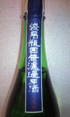 【酒】「花陽浴」純米吟醸