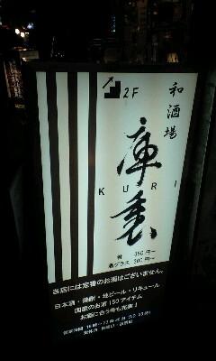 【酒】新橋「庫裏」(1)