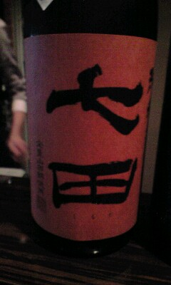 【酒】新橋「庫裏」(3)