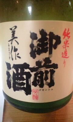 【酒】岡山市本町「八文字」(2)